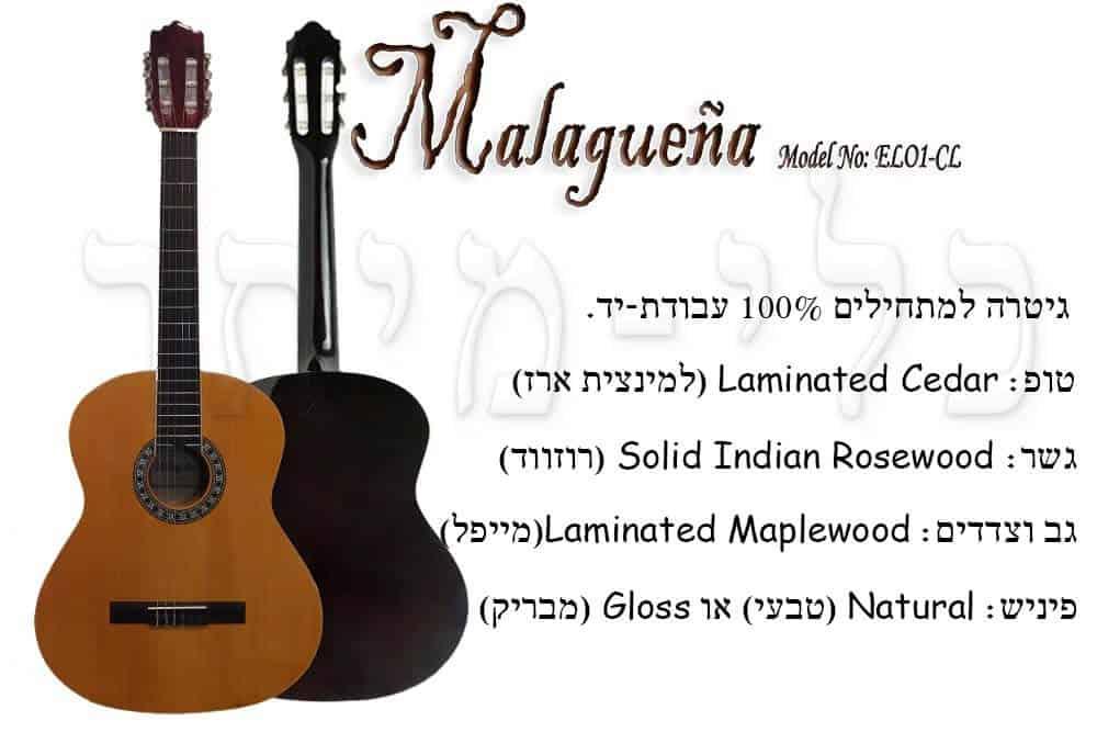 גיטרה קלאסית Malaguena EL01-CL-חלקי הגיטרה